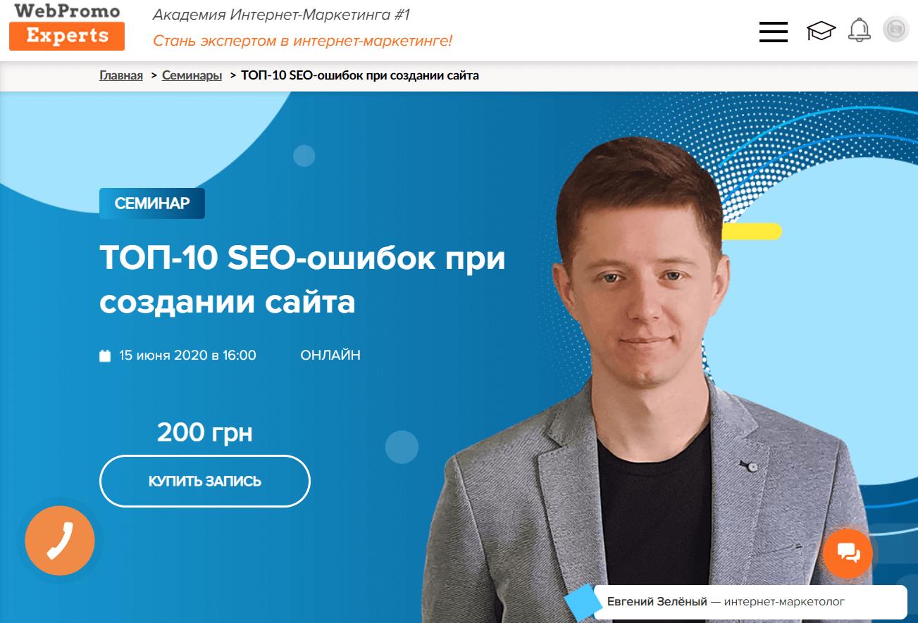 Семинар ТОП 10 SEO-ошибок при разработке сайта