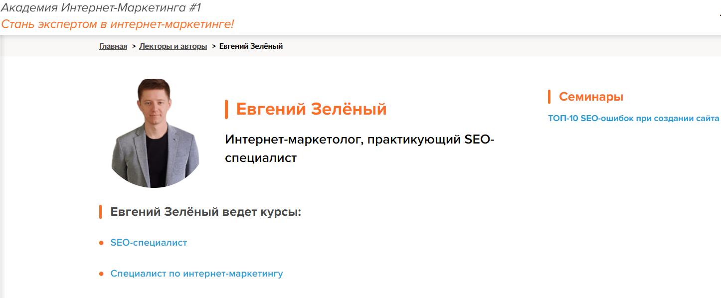 Зелёный Евгений лектор Webpromoexperts